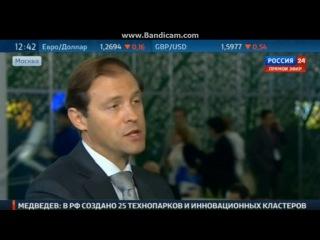 [РОССИЯ][24] - Маша БОНДАРЕВА_интервью с Министром промышленности РФ Мантуровым  14-10-2014