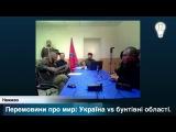 песня родному врагу (телемост Украина-ДНР)