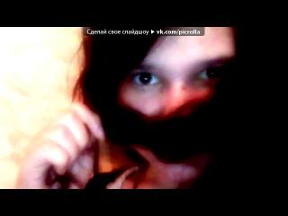 �Webcam Toy� ��� ������ Gaspar - ������, �������! ������ ������, �� ������ ���� �����, �� ����, � ����. �������� ���, ���� ������ �� �������. �������-����,�� ������ ���� �� �����. � �� ���� ���� ������, ���� �� ��� �� �������. � ���-�� ������ ��� ����, � �� - �� ����!. Picrolla