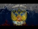 «С моей стены» под музыку Гамора - Яд. Picrolla