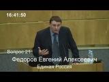 Евгений Алексеевич Федоров: Почему  депутаты Госдумы не хотят голосовать за важнейший закон о Центральном Банке